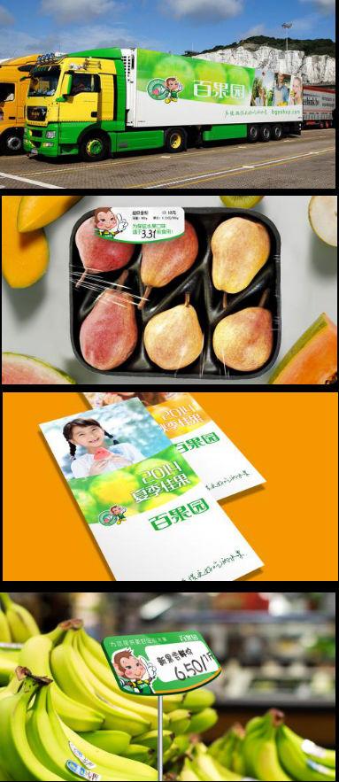 百果园应用物料设计
